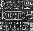 Ptolomeo Jeroglífico